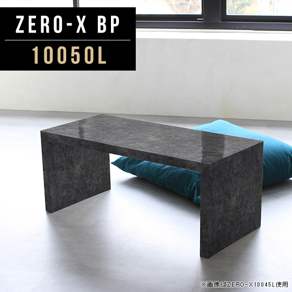座卓 ローテーブル 黒 センターテーブル テーブル 100cm コーヒーテーブル カフェテーブル ロータイプ カフェ ブラック 高級感 おしゃれ インテリア オフィス 鏡面加工 待合室 アパレル ディスプレイ シェルフ サイズオーダー 幅100cm 奥行50cm 高さ42cm ZERO-X 10050L BP