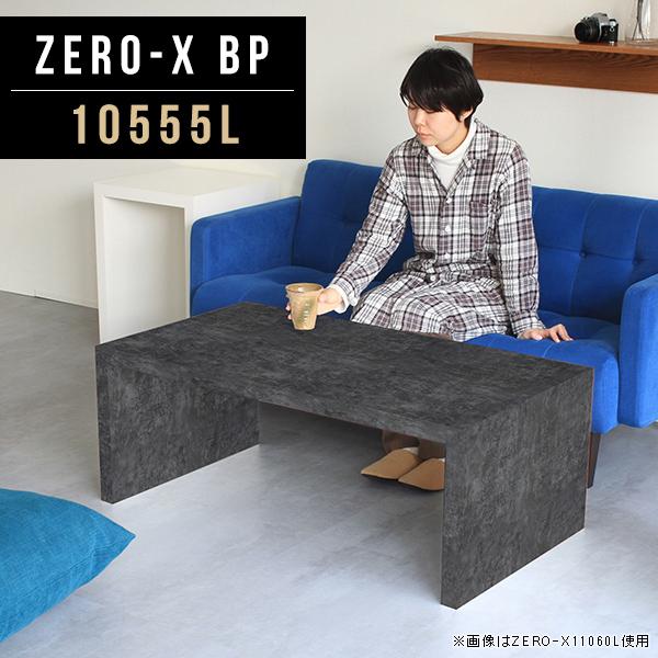 ローテーブル 大きめ 黒 ソファーテーブル センターテーブル コーヒーテーブル ロータイプテーブル メラミン 新生活 鏡面 高級感 ホテル 和室 おしゃれ コの字テーブル モダン パソコンデスク 高級 ブラック ワークデスク 幅105cm 奥行55cm 高さ42cm ZERO-X 10555L BP