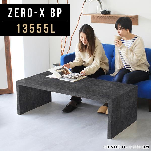 ローテーブル 黒 大きめ 大型 北欧 コーヒーテーブル 大理石調 ロー テーブル 座卓 コの字 大理石 大きい ダイニングテーブル ブラック 鏡面 高級感 低め 食卓 コの字テーブル ダイニング 約 高さ 40cm テレビボード arne 幅135cm 奥行55cm 高さ42cm ZERO-X 13555L BP