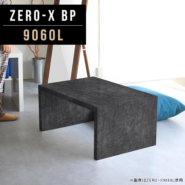 ナイトテーブル モダン ローテーブル 黒 ブラック 大理石 コーヒーテーブル 大理石調 小さいテーブル アンティーク おしゃれ サイドテーブル 低い ベッドサイドテーブル コンパクト コの字 ソファーサイドテーブル 北欧 オーダー 幅90cm 奥行60cm 高さ42cm ZERO-X 9060L BP