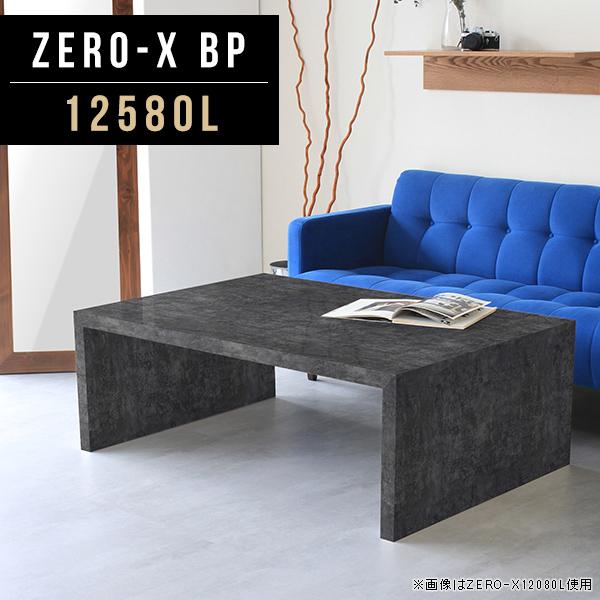 テーブル コンソールテーブル ローテーブル 黒 つくえ リビングテーブル ロータイプ おしゃれ 鏡面 ローデスク センターテーブル コの字 ワンルーム ディスプレイ ロビー 受付 オフィス 応接テーブル カフェテーブル ロー 作業台 arne ブラック 大理石風 Zero-X 12580L BP