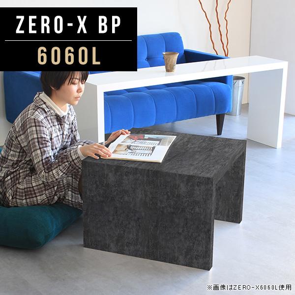 ローテーブル 黒 センターテーブル リビングテーブル 正方形 北欧 ミニ 座卓 テーブル 小さめ ロータイプ ブラック コーヒーテーブル メラミンテーブル コンパクトテーブル ミニテーブル デスク フリーデスク リビング 一人暮らし 幅60cm 奥行60cm 高さ42cm ZERO-X 6060L BP