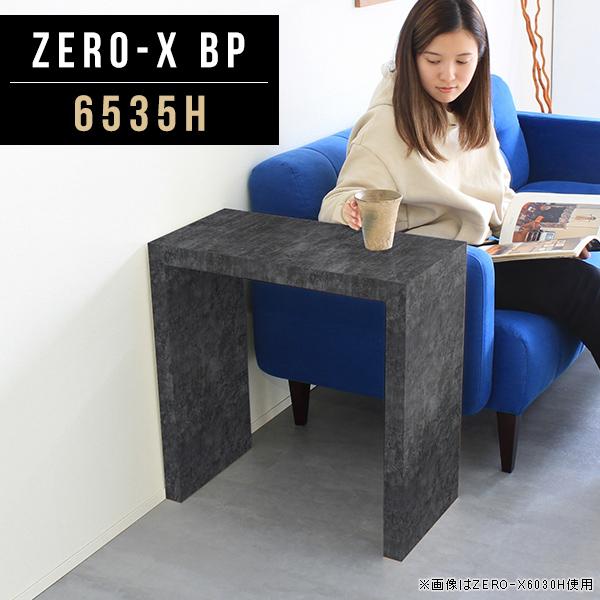 カフェテーブル 高さ60cm コの字 テーブル ブラック コンパクト 小さい サイドテーブル コーヒーテーブル 鏡面 リビングテーブル 黒 シンプル おしゃれ オフィス 長方形 大理石調 応接テーブル ソファテーブル 高め デスク オーダー家具 幅65cm 奥行35cm ZERO-X 6535H BP