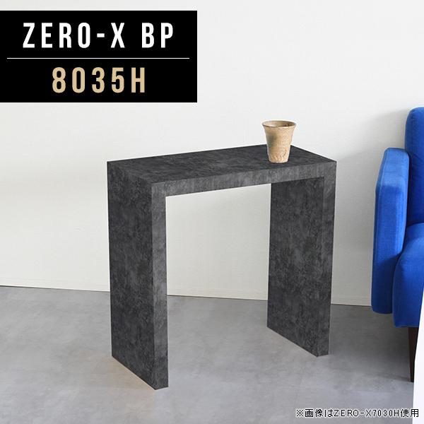 パソコンデスク 高級 幅80cm 省スペース 黒 パソコンテーブル コンパクト パソコンラック おしゃれ オフィスデスク デスク ブラック 鏡面 テーブル スリム スリムテーブル 大理石調 パソコン リビングデスク シンプル アンティーク 日本製 奥行35cm 高さ60cm ZERO-X 8035H BP
