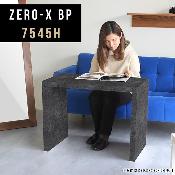 サイドテーブル 花台 玄関 ミニ テーブル ブラック 小さい 1人用 小さいテーブル アンティーク おしゃれ ディスプレイ 鏡面 ソファ用テーブル ラック 国産 黒 大理石調 ナイトテーブル 北欧 ソファテーブル 長方形 商品棚 オーダー 幅75cm 奥行45cm 高さ60cm ZERO-X 7545H BP