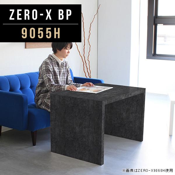 テーブル 高さ60cm サイドテーブル ナイトテーブル 送料無料 コの字テーブル ソファーに合う カフェテーブル 日本製 コーヒーテーブル おしゃれ ブラック 黒 飾り棚 リビング ディスプレイ 鏡面 食卓 寝室 リビングテーブル デスク ダイニング オフィス 国産 Zero-X 9055H BP