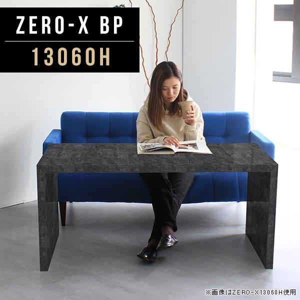 コンソールテーブル コンソールデスク コンソール 玄関 黒 ブラック コンソール机 ライティングデスク 学習机 学習デスク デスク テーブル 鏡面 大学生 勉強机 大人 おしゃれ 勉強デスク マルチテーブル カフェテーブル 高さ60cm 日本製 幅130cm 奥行60cm ZERO-X 13060H BP