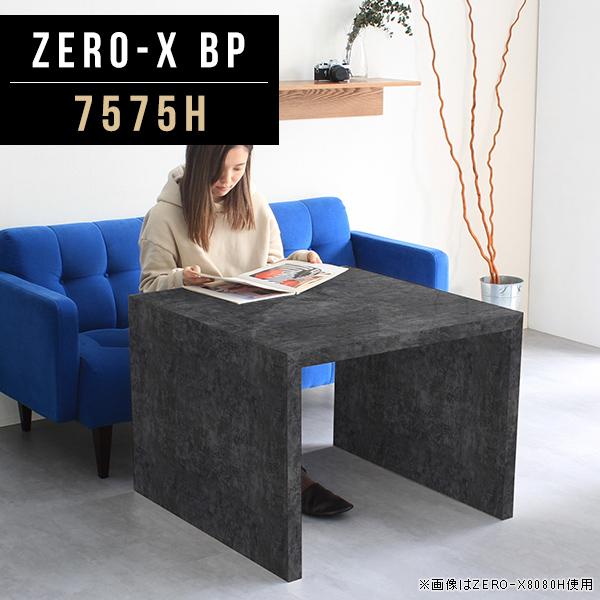 パソコンデスク 省スペース 黒 パソコンテーブル 正方形 コンパクト パソコンラック パソコン台 pcデスク おしゃれ pcラック デスク プリンター台 大理石調 ブラック 鏡面 テーブル パソコン リビングデスク アンティーク 日本製 幅75cm 奥行75cm 高さ60cm ZERO-X 7575H BP