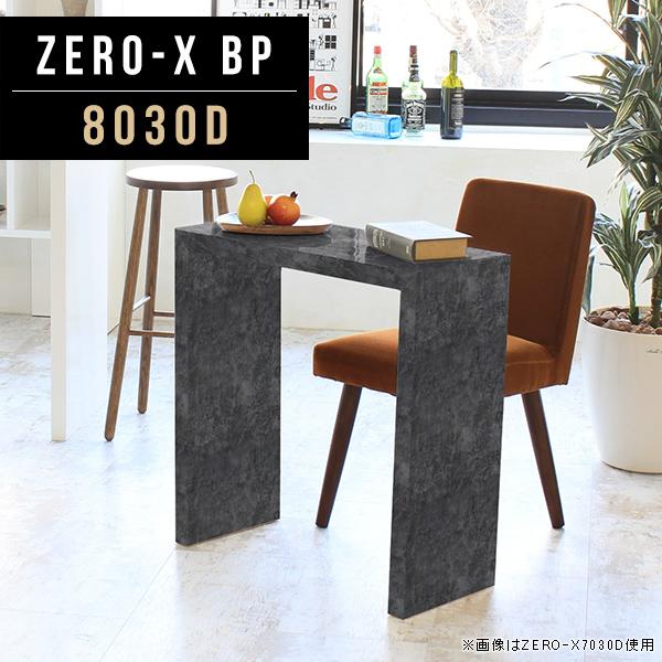 コンソールデスク 幅80cm ミニテーブル 鏡面 デスク スリム コンソールテーブル 飾り棚 ラック カフェテーブル ダイニングテーブル 黒 ブラック オフィステーブル 1人用 おしゃれ オフィスデスク 学習デスク リビングテーブル 応接室 ディスプレイ オフィス Zero-X 8030D BP