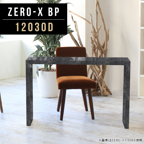 ダイニング テーブル 大理石 幅120 ダイニングテーブル ブラック 黒 120cm 奥行30cm キッチンボード 薄型 デスク モダン 鏡面 120 ソファー キッチン リビング おしゃれ スリム カウンター ソファーに合うテーブル オーダーメイド 幅120cm 高さ72cm ZERO-X 12030D bp