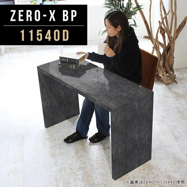 リビングテーブル 2人用 ダイニングテーブル コの字テーブル 机 大理石調 黒 ハイテーブル オフィス 事務机 パソコンデスク 書斎 高級 ディスプレイ 鏡面 幅115cm 飾り棚 リビング 作業台 おしゃれ テレワーク デスク ブラック 奥行40 ダイニング 高級感 Zero-X 11540D BP