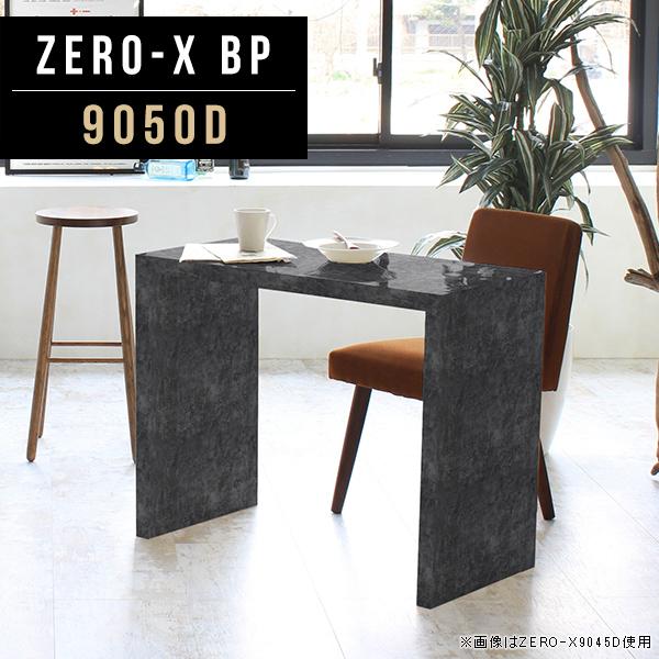 ダイニング コの字 テーブル カフェテーブル ダイニングテーブル 黒 ブラック 鏡面 パソコンデスク 書斎 机 高級 90cm幅 コーヒーテーブル リビングダイニングテーブル ティーテーブル 鏡面テーブル カフェ風 家具 食卓 日本製 幅90cm 奥行50cm 高さ72cm ZERO-X 9050D BP