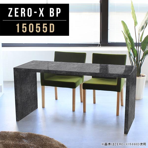 ダイニングテーブル 黒 ブラック 鏡面 ダイニング テーブル カフェテーブル 食卓テーブル 食卓 カフェ風 北欧 ダイニングデスク リビングダイニングテーブル 机 リビングダイニング ダイニング机 長テーブル デスク 長机 日本製 幅150cm 奥行55cm 高さ72cm ZERO-X 15055D BP