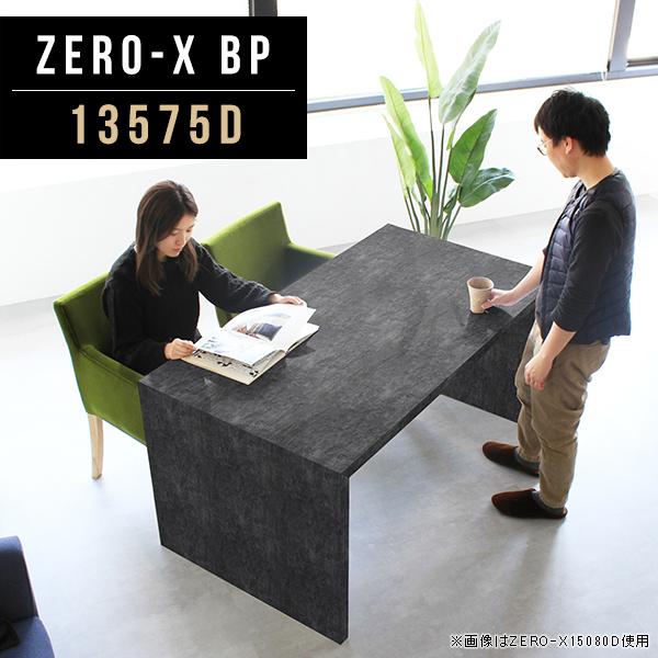 ダイニングテーブル 黒 ブラック 鏡面 ダイニング テーブル カフェテーブル コーヒーテーブル 食卓 カフェ風 ダイニングデスク ダイニング机 リビングダイニング リビングダイニングテーブル オーダーテーブル デスク 日本製 机 幅135cm 奥行75cm 高さ72cm ZERO-X 13575D BP