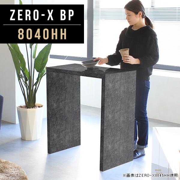 テーブル ブラック 黒 ダイニングテーブル 日本製 おしゃれ メラミン 待合室 休憩室 カウンター デスク カウンターテーブル 高さ90cm スタンディングデスク パソコン ハイテーブル 飲食店 新生活 寝室 鏡面 一人暮らし 陳列棚 間仕切り 1段 幅80cm 奥行40cm ZERO-X 8040HH BP