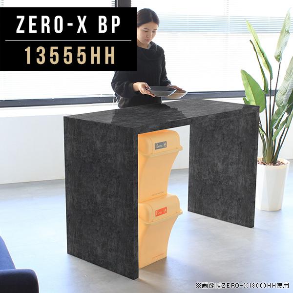 ダイニングテーブル テーブル 135 ブラック 作業台 間仕切り 黒 大理石 カウンターテーブル 高さ90cm 日本製 鏡面 キッチンラック ゴミ箱 キッチンテーブル キッチンカウンター ハイテーブル 対面式キッチンカウンター カウンター 幅135cm 奥行55cm ZERO-X 13555HH BP