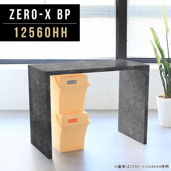 書斎机 ダイニングテーブル カウンターテーブル 高さ90cm 机 テーブル ブラック 黒 デスク カウンター ハイテーブル バー スタンディングデスク パソコン スタンディングテーブル 立ち机 カウンターデスク 平机 オフィスデスク 荷物置き 幅125cm 奥行60cm ZERO-X 12560HH BP