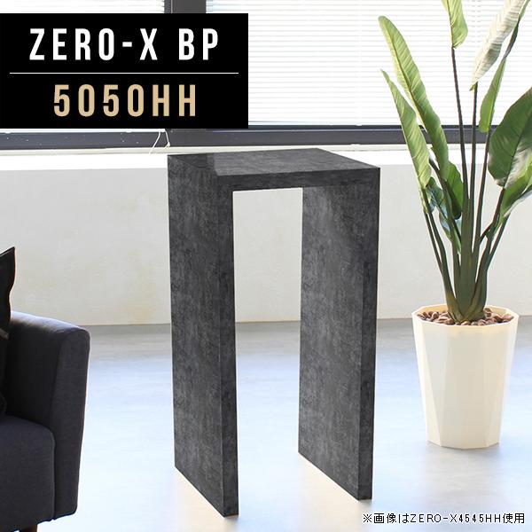 ハイテーブル 高さ90cm スリム テーブル 黒 コンパクト 正方形 カウンターキッチン 間仕切り 収納 対面 カウンター バーカウンター 鏡面 おしゃれ 一人暮らし オフィス デスク 単品 ダイニング ラック ブラック 会議室 ダイニングテーブル 幅50cm 奥行50cm ZERO-X 5050HH BP