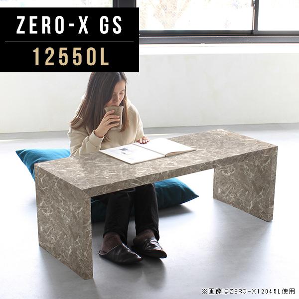 キャビネット ラック ディスプレイラック 収納棚 大理石柄 ディスプレイ 大きめ モダン インテリア グレー 収納 コンソール 北欧 シンプル 高級感 飾り棚 花台 オフィス テーブル ロー コの字 鏡面 日本製 オーダーテーブル 幅125cm 奥行50cm 高さ42cm ZERO-X 12550L GS