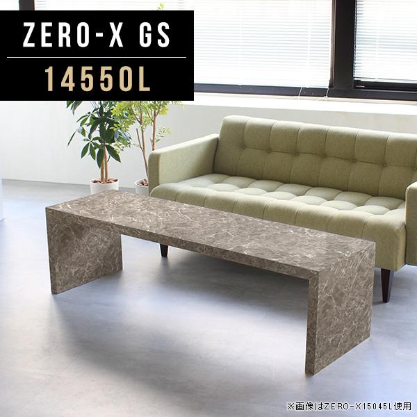 センターテーブル ローテーブル 大きめ ダイニングテーブル 大きい 大理石柄 スリム グレー 高級感 コーヒーテーブル 低め リビングテーブル 鏡面 テーブル 長方形 オフィス おしゃれ 食卓 コの字 ショップ オーダーテーブル 幅145cm 奥行50cm 高さ42cm ZERO-X 14550L GS