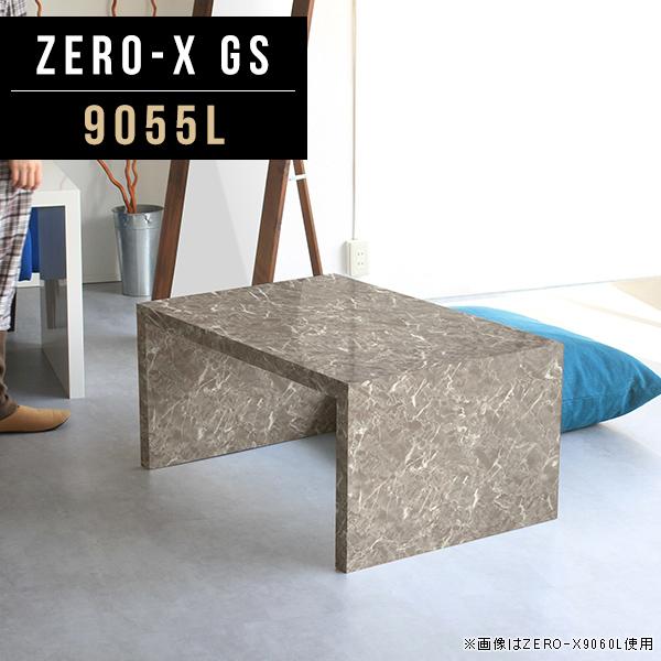 センターテーブル ローテーブル 高級感 大理石柄 インテリア ミニテーブル グレー コンパクト コーヒーテーブル カフェテーブル サイドテーブル 鏡面 テーブル 長方形 おしゃれ 一人暮らし 展示台 オフィス ロー オーダーテーブル 幅90cm 奥行55cm 高さ42cm ZERO-X 9055L GS