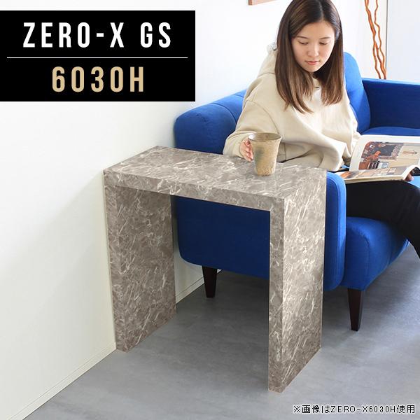 サイドテーブル スリムテーブル ソファサイド 小型 スリム おしゃれ ミニテーブル コンパクト ベッドサイドテーブル ミニ テーブル ベッド デスク 大理石 大理石風 鏡面 アンティーク ソファサイドテーブル カフェテーブル 高さ60cm 日本製 幅60cm 奥行30cm ZERO-X 6030H GS