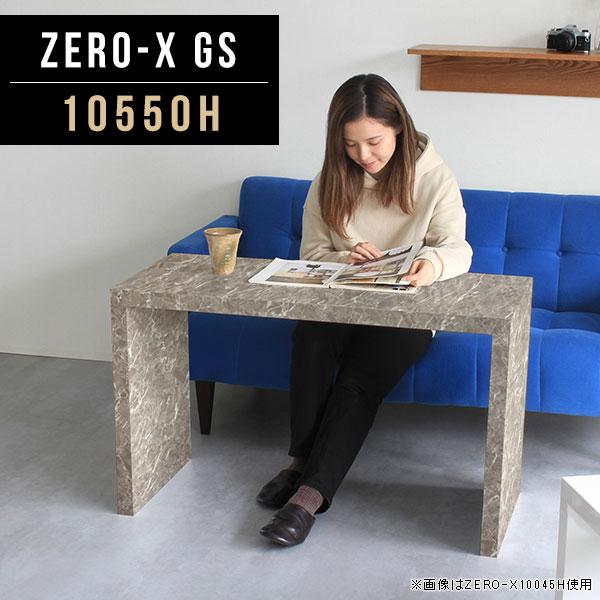 パソコンデスク デスク 鏡面 テーブル パソコン 机 アンティーク 大理石 大理石柄 インテリア おしゃれ プリンター収納 パソコンラック シンプル pcデスク 北欧 パソコンテーブル 作業台 作業テーブル 作業机 パソコン机 日本製 幅105cm 奥行50cm 高さ60cm ZERO-X 10550H GS