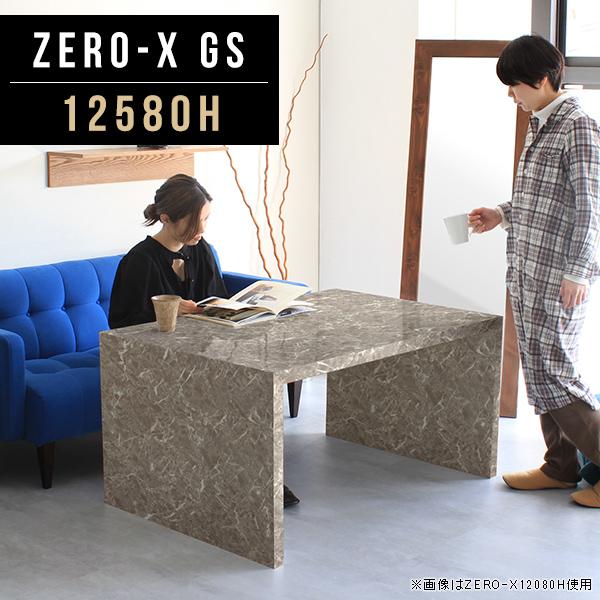 カフェテーブル 高さ60cm デスク おしゃれ 四角 グレー コの字 鏡面 ソファ用テーブル テーブル 大理石調 オフィステーブル シンプル 高め カフェ風 長方形 オフィス 応接テーブル ソファテーブル リビングテーブル モデルルーム オーダー 幅125cm 奥行80cm ZERO-X 12580H GS