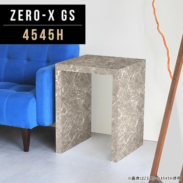 ソファーサイドテーブル サイドテーブル コンパクト テーブル 送料無料 コの字 ナイトテーブル 正方形 小さめ 鏡面 グレー 花台 大理石調 おしゃれ 玄関 北欧 カフェテーブル 高さ60cm 一人用 ミニ カフェ 高級家具 オフィス オーダー 幅45cm 奥行45cm ZERO-X 4545H GS
