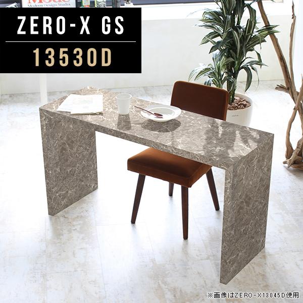 コンソールデスク 2人用 コンソールテーブル リビングテーブル 鏡面 大理石柄 ダイニングテーブル 飾り棚 棚 コの字テーブル リビング 薄型 デスク スリム おしゃれ 学習デスク ラック オフィス カフェテーブル 応接室 ディスプレイ 幅135cm スリムデスク Zero-X 13530D GS