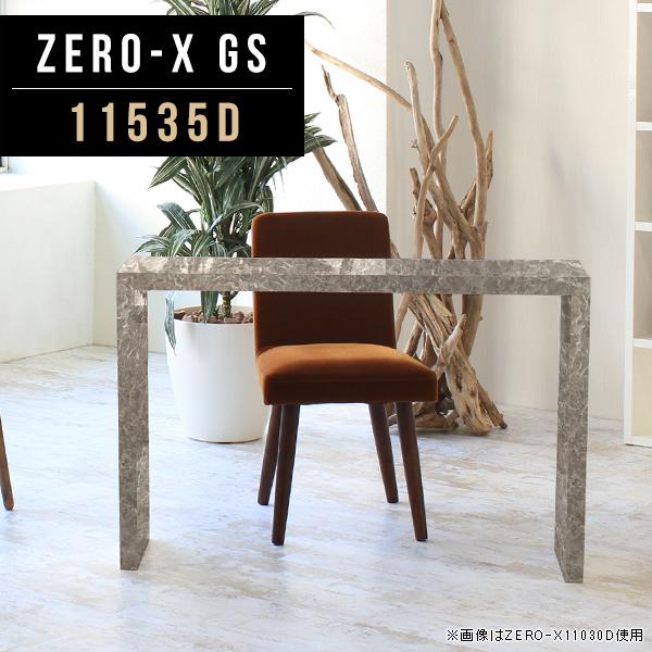 ダイニングテーブル 2人用 幅115cm カフェテーブル コの字テーブル 棚 オフィスデスク 大理石柄 オフィステーブル 鏡面仕上げ 二人掛けテーブル 作業台 リビングテーブル 35cm 食卓机 奥行 リビングダイニング デスク 2人 パソコンデスク カフェ インテリア Zero-X 11535D GS