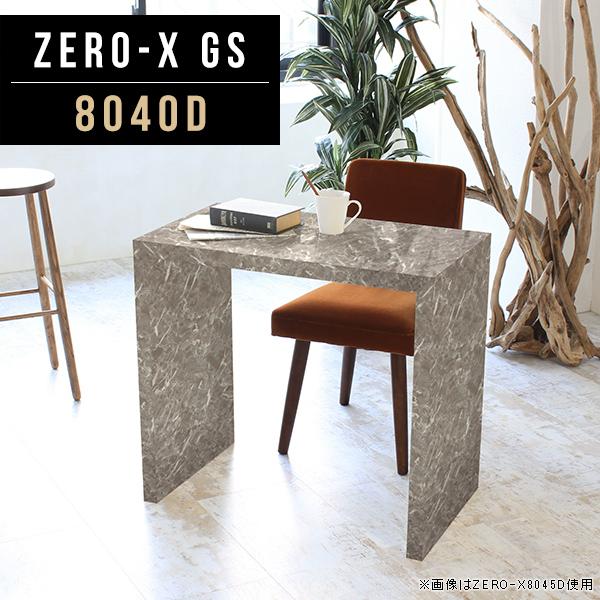 ミニテーブル 幅80cm デスク コの字テーブル カフェテーブル PCデスク 机 食卓机 パソコンデスク オフィスデスク 奥行40 リビングテーブル 大理石風 作業台 ワンルーム 鏡面 一人掛けテーブル 1人 ダイニングテーブル リビング 事務 ノートPC タブレット Zero-X 8040D GS