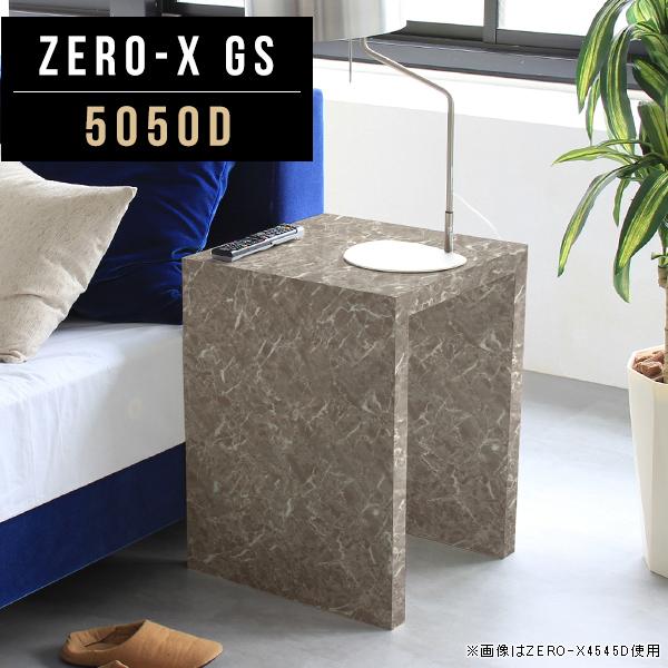 サイドテーブル サイドデスク ベッド ナイトテーブル おしゃれ 北欧 デスクサイド アンティーク サイドラック ベッドサイドテーブル 大理石 大理石風 正方形 ミニ テーブル 小さい 鏡面 コンパクト デスクサイドラック 日本製 幅50cm 奥行50cm 高さ72cm ZERO-X 5050D GS