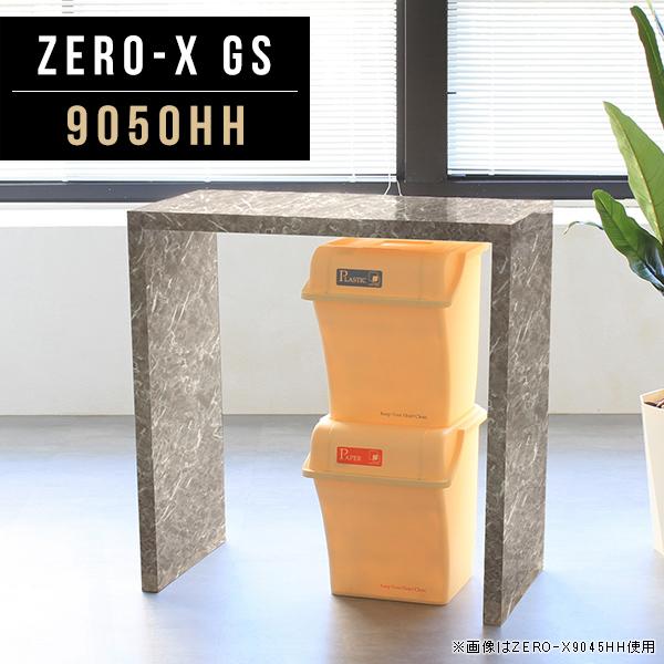 ナイトテーブル サイドテーブル 50cm 高さ90cm カウンター テーブル 日本製 大理石 ハイテーブル キッチン カウンターテーブル デスク コの字テーブル ダイニング カフェ 鏡面 おしゃれ リビング バーテーブル ハイカウンターテーブル 幅90cm 奥行50cm ZERO-X 9050HH gs