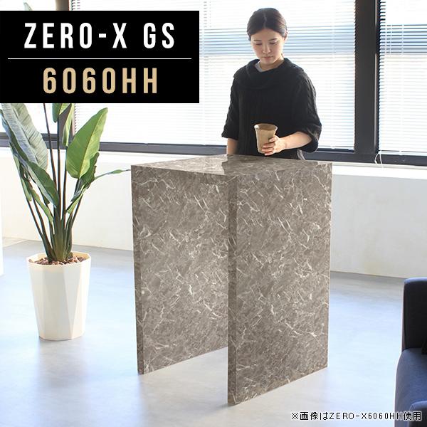 ハイテーブル 高さ90cm バーカウンター デスク 大理石 カフェテーブル 幅60 正方形 カウンターテーブル テーブル 60 キッチン 60cm幅 グレー キッチンカウンター ダストボックス 間仕切り コンパクト おしゃれ 2人 小さめ 小さい 日本製 幅60cm 奥行60cm ZERO-X 6060HH GS
