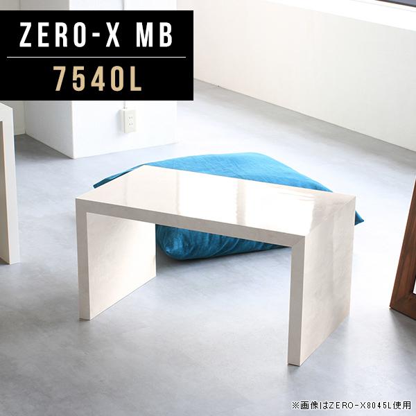 サイドテーブル センターテーブル コンパクト メラミン 鏡面 ローテーブル 送料無料 日本製 ホテル 和室 ドレッサー 鏡なし 座卓 おしゃれ インテリア コの字 家具 鏡台 多目的ラック 一段棚 一段シェルフ 白 ホワイト シンプル 幅75cm 奥行40cm 高さ42cm ZERO-X 7540L MB