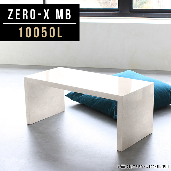 カフェテーブル 座卓 ナチュラル ローテーブル 高級感 100 コーヒーテーブル ソファテーブル センターテーブル モダン ロー テーブル 書斎机 大理石風 鏡面 リビングテーブル 文机 長方形 ローデスク コの字 北欧 シンプル 幅100cm 奥行50cm 高さ42cm ZERO-X 10050L MB