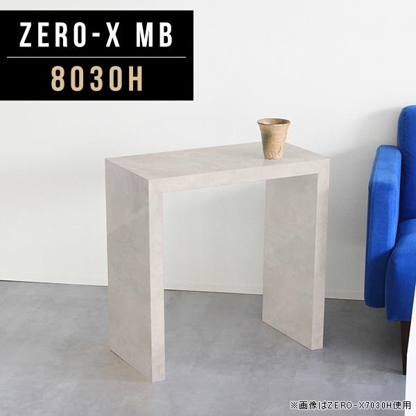 書斎机 パソコンデスク 幅80cm 机 スリム ハイタイプ 勉強机 大理石 柄 鏡面 デスク スリムテーブル コの字 幅80センチ テーブル オーダー パソコンラック 高さ 60cm pcテーブル オフィス 長方形 北欧 シンプル サイズオーダー 奥行30cm 高さ60cm ZERO-X 8030H MB