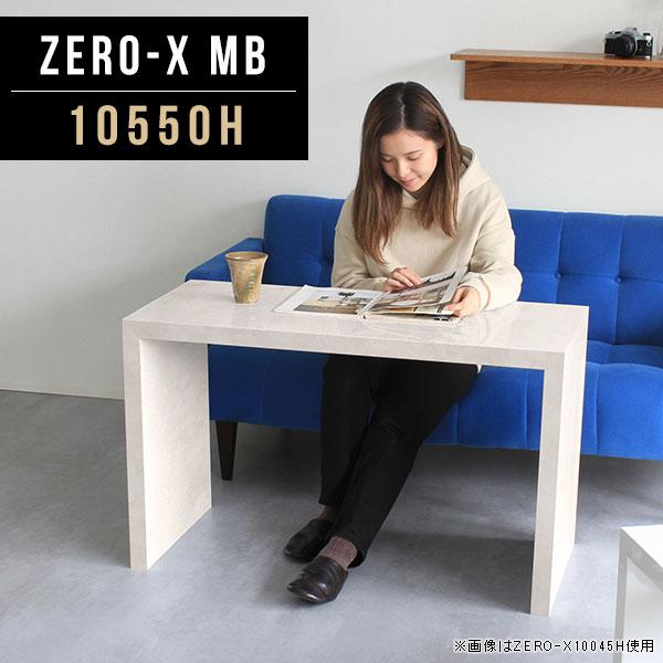 パソコンデスク パソコンテーブル パソコン デスク リビング パソコンラック 作業台 作業机 PCデスク 勉強机 大人 大学生 おしゃれ 机 書斎机 書斎 勉強デスク 高級 PC机 テーブル 鏡面 アンティーク 大理石 大理石風 日本製 幅105cm 奥行50cm 高さ60cm ZERO-X 10550H MB