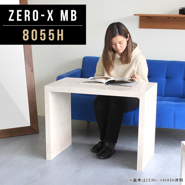 テーブル サイドテーブル 幅80 カフェテーブル デスク コーヒーテーブル 高さ60cm ティーテーブル 長方形 ダイニングテーブル 低め 食卓 大理石柄 公共施設 ダイニング おしゃれ 新居 パソコンデスク ワンルーム オフィス 鏡面 会議用 店舗 サロン 待合室 Zero-X 8055H MB