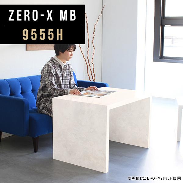 サイドテーブル 高さ60cm デスクサイド モダン コの字 ソファサイド ナイトテーブル 大理石風 鏡面 サイドボード カフェテーブル オフィス おしゃれ 作業台 業務用 長方形 デスク 日本製 カウンター コの字テーブル 高級感 応接室 オーダー 幅95cm 奥行55cm ZERO-X 9555H MB