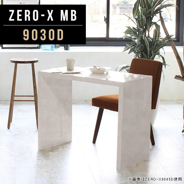 ダイニングテーブル ダイニング 大理石風 アンティーク テーブル 90cm幅 鏡面 大理石 省スペース パソコンデスク カフェテーブル 食卓テーブル ダイニング机 カフェ風 スリム 薄型 デスク ダイニングデスク 机 鏡面テーブル 日本製 幅90cm 奥行30cm 高さ72cm ZERO-X 9030D MB