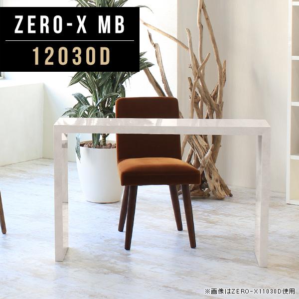 ダイニングテーブル ダイニング テーブル 横幅120 コーヒーテーブル カフェテーブル 大理石 大理石風 鏡面 アンティーク ダイニングデスク 120cm スリム 机 リビングダイニング 薄型 デスク 奥行30 鏡面テーブル 日本製 幅120cm 奥行30cm 高さ72cm ZERO-X 12030D MB