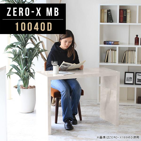 デスク 100 幅100 オフィス 大理石 パソコンデスク 100cm pcテーブル ワークデスク 鏡面 pcデスク リビング学習机 シンプル テーブル リビング ナチュラル おしゃれ ハイタイプ 北欧 学習机 学習デスク 食卓テーブル オーダー 幅100cm 奥行40cm 高さ72cm ZERO-X 10040D mb