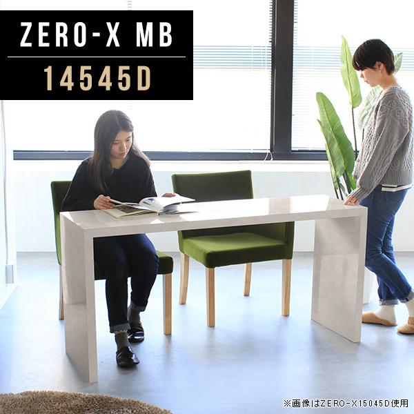 キッチン 2人用 机 鏡面 奥行45cm デスク 作業台 コの字テーブル ハイテーブル ダイニングテーブル 受付カウンター 食卓 パソコンデスク オフィス 台所 リビングテーブル ダイニング ディスプレイ 幅145cm 2人 3人掛け おしゃれ 飾り棚 店舗 インテリア Zero-X 14545D MB