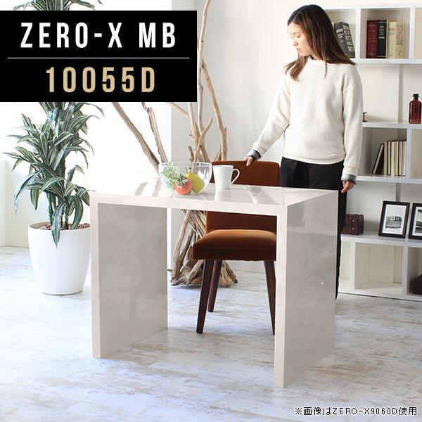 パソコンデスク 100cm pcデスク ワークデスク テーブル シンプル 机 大理石 マーブル 学習机 100 鏡面 デスク 幅100 ナチュラル ハイタイプ おしゃれ リビング 学習デスク pcテーブル ダイニングテーブル サイズオーダー 幅100cm 奥行55cm 高さ72cm ZERO-X 10055D mb