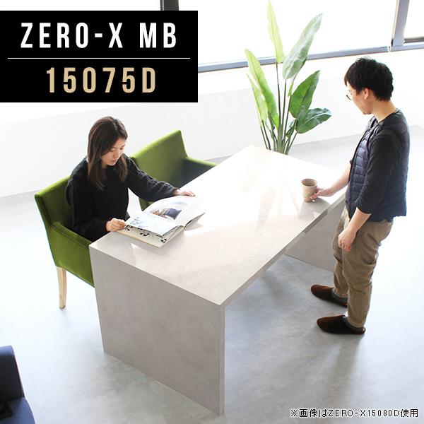 カフェテーブル 2人用 鏡面 ダイニングテーブル ロング 2人 キッチン 4人掛け 業務用 オフィスデスク 幅150cm リビングテーブル 国産 コの字テーブル 食卓机 ハイテーブル パソコンデスク リビング おしゃれ 新生活 つくえ 食卓 受付 店舗 ノートPCデスク Zero-X 15075D MB