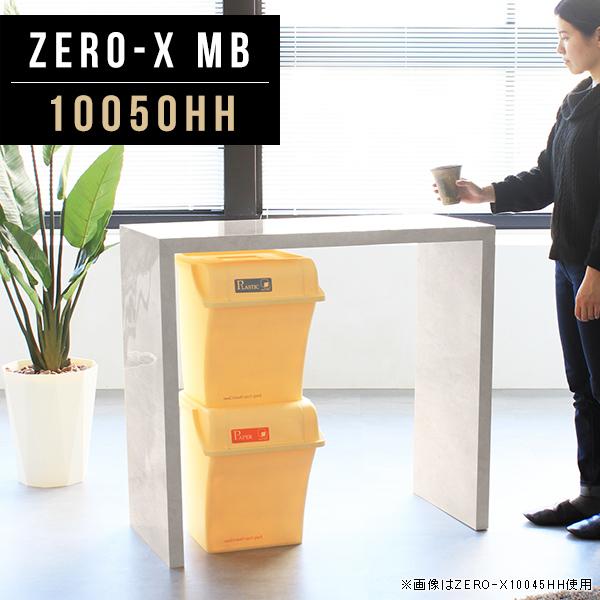 パソコンデスク 100cm 立ち机 書斎 奥行 デスク 100 50cm スタンディングデスク pcデスク パソコン 北欧 pcテーブル 鏡面 大理石 コンパクト パソコンテーブル テーブル カウンター 一人暮らし 書斎机 ハイタイプ 幅100cm 奥行50cm 高さ90cm ZERO-X 10050HH MB