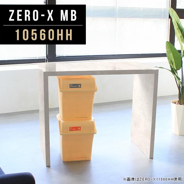 パソコンデスク ハイタイプ スタンディングデスク パソコン 机 鏡面 大理石風 大理石 柄 アンティーク スタンディングテーブル 事務机 事務デスク オフィスデスク 平机 オフィステーブル オーダーテーブル 別注 特注 日本製 幅105cm 奥行60cm 高さ90cm ZERO-X 10560HH MB