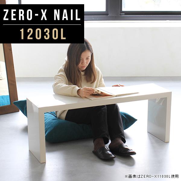 リビングテーブル ローテーブル 座卓 120 白 ホワイト 鏡面 テーブル センターテーブル おしゃれ 北欧 高級感 モダン ローデスク パソコン デスク コの字 パソコンデスク パソコンラック ロータイプ フリーテーブル 日本製 幅120cm 奥行30cm 高さ42cm ZERO-X 12030L nail